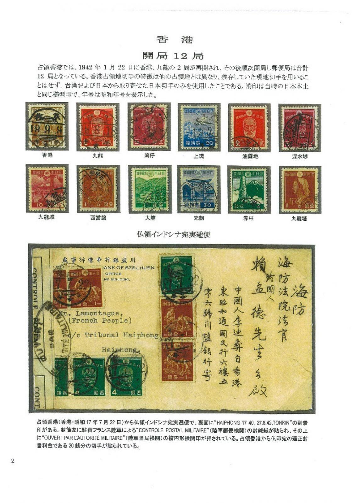 南方占領地で使われた昭和切手 ...