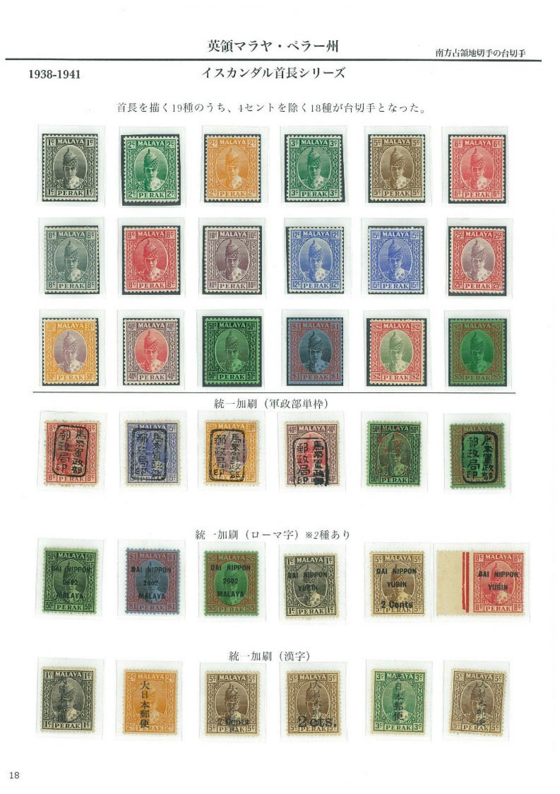 南方占領地切手の台切手(2) バー...