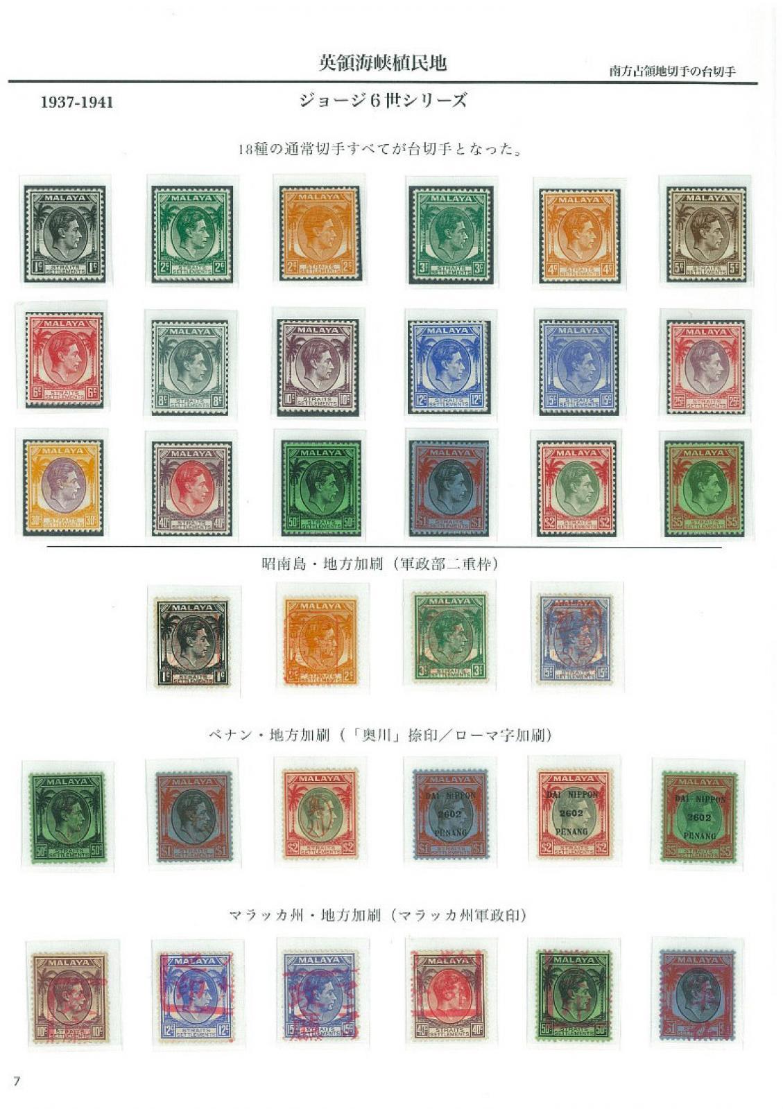 南方占領地切手の台切手 バーチ...